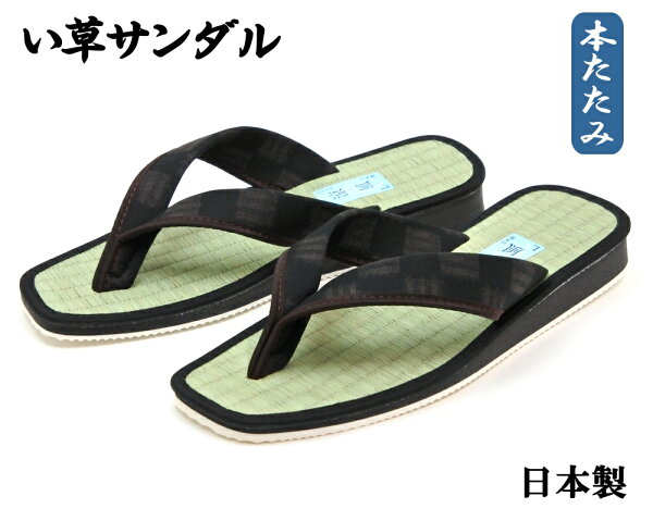 アウトレット 男性用い草サンダル軽量カリプソサンダル日本製市松鼻緒ブラウン