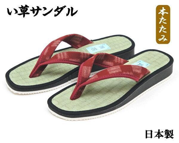 女性用い草サンダル軽量カリプソサンダル市松鼻緒日本製レッド
