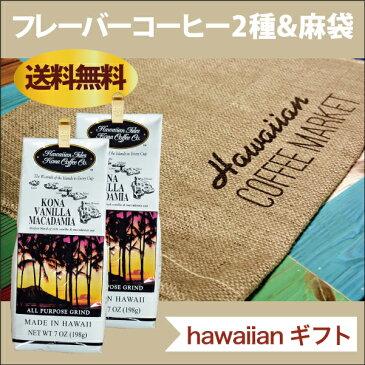 ハワイアンギフト フレーバーコーヒー2種と麻袋のセット ハワイアンアイルズコーヒー2種とハワイアンコーヒーマーケットオリジナル麻袋のセット