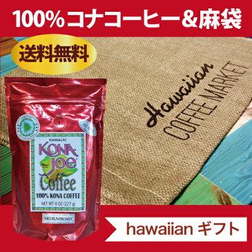 ハワイアンプレミアムギフト 100%コナコーヒーと麻袋のセット 超希少銘柄コナジョーコーヒーとハワイアンコーヒーマーケットオリジナル麻袋のセット