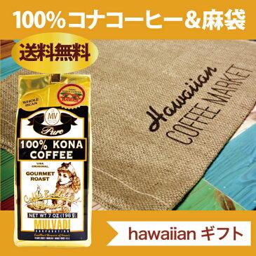 ギフト ハワイアンプレミアムギフト 100%コナコーヒーと麻袋のセット マルバディコーヒーとハワイアンコーヒーマーケットオリジナル麻袋のセット