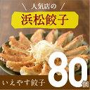 人気店の浜松餃子! やさいたっぷり!いえやす餃子 80個 ご...