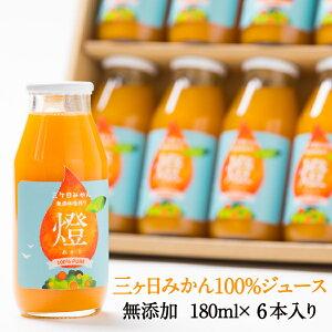 【2021年物搾りたて♪】超濃厚!三ヶ日みかん 100% ジュース -燈(あかり)- 180ml×6本入 原材料は 三ケ日 みかん青島のみの無添加ジュース 母の日ギフトにも♪ オレンジジュース