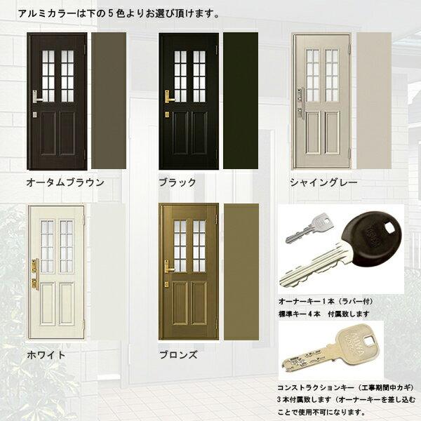 アルミサッシ トステム 玄関ドア クリエラR 内付 片開き 12型