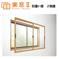 樹脂製内窓楽窓II引違い窓PC2mm4mmタイプサイズW550〜800×H250〜550二重窓