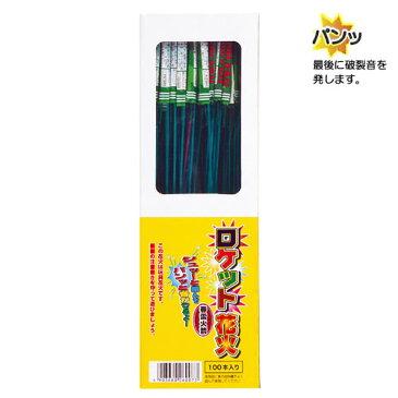 ロケット花火(春雷)100本入 ロケット花火 音花火