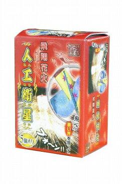 人工衛星(5個入) No150【はなび 花火 回転 飛翔 花火大会】