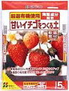 花ごころ甘いイチゴの土12L