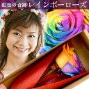 2020レインボーローズ/レインボーカーネーション 珍しい虹色の花束・アレンジをギフトに!2020レインボー◆花恭◆【母の日】【プレゼント アレンジメント バラ 生花 フラワー】の商品画像
