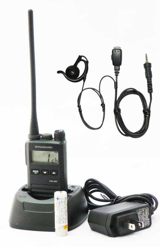 トランシーバー 特定小電力 無線機 インカムスタンダード ・FTH-307 (ショートアンテナ)・FTH-307L (ロングアンテナ) + VAC-61充電器+オリジナルバッテリー+HD-24S2 オリジナルイヤホンマイクセット