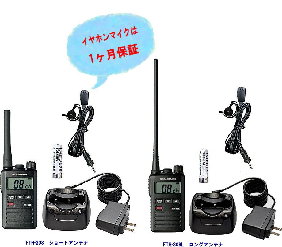 トランシーバー 特定小電力無線機 インカム スタンダード・FTH308( ショートアンテナ)・FTH-308L (ロングアンテナ) + HD-24S(2) 耳掛け式イヤホンマイク+VAC-61充電器・オリジナルバッテリーセット