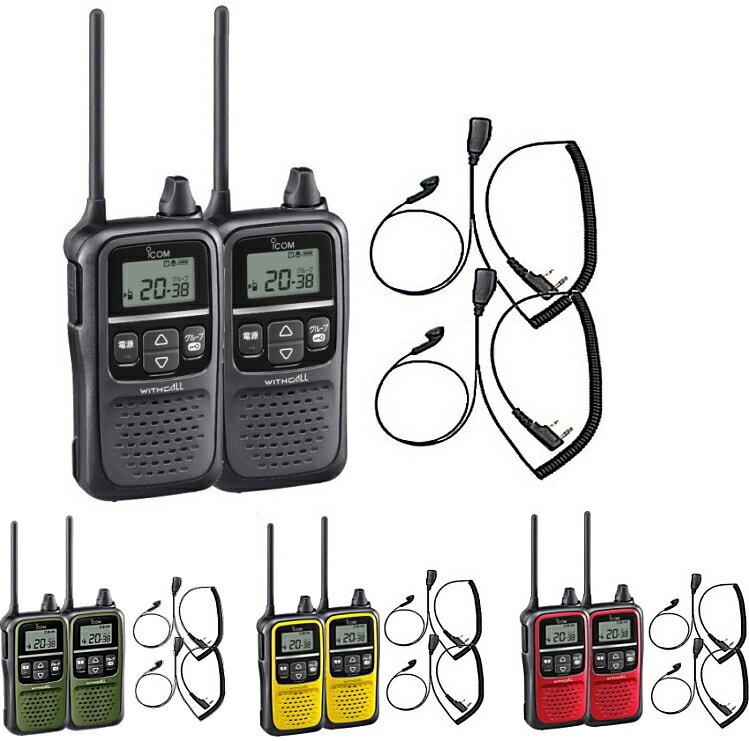 トランシーバー 特定小電力 無線機 インカム アイコム IC-4110 × 2台 + HD-24CL × 2個イヤホンマイクセット