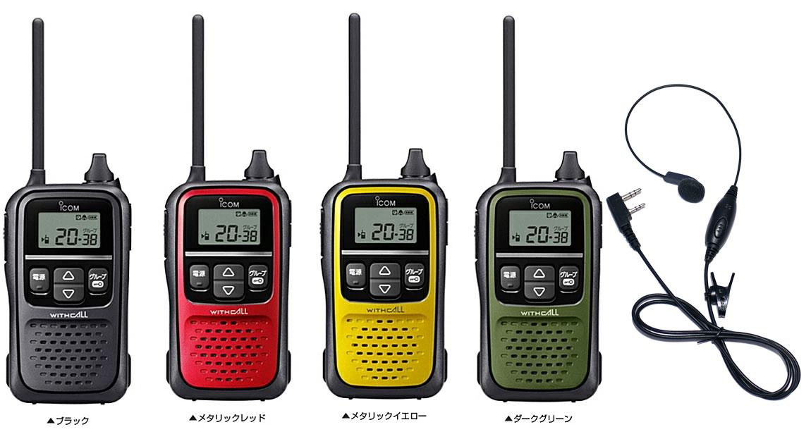 トランシーバー 特定小電力 無線機 インカム アイコム IC-4110 + HD-12L オリジナルイヤホンマイクセット サバゲーに人気 売れ筋