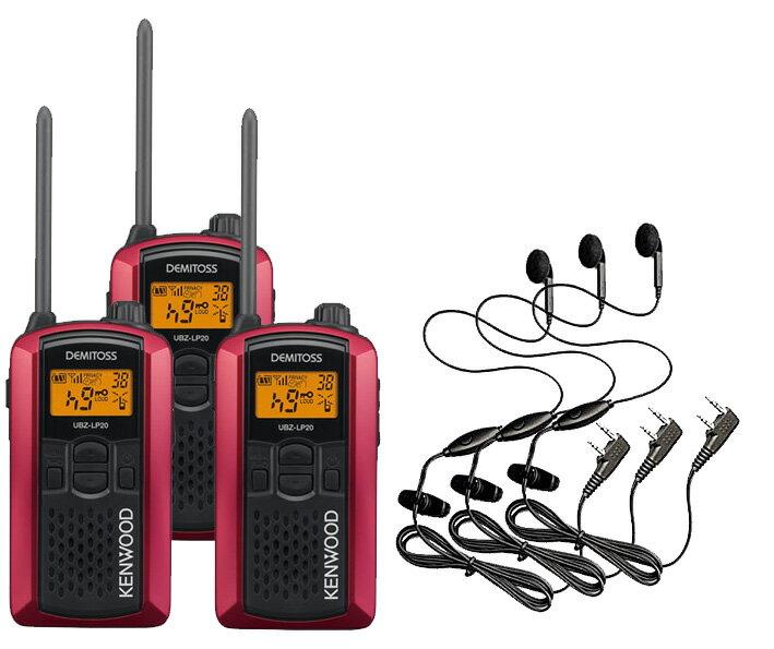 トランシーバー 3台セット 特定小電力 無線機 インカム注目の商品★ケンウッド UBZ-LP20 3台セット + オリジナル イヤホンマイクHD-12K付き