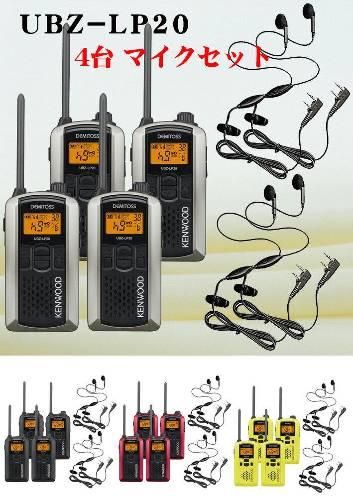 トランシーバー 特定小電力 無線機 インカム 注目の商品★ ケンウッド UBZ-LP20 4台セット + オリジナル イヤホンマイクHD-12K付き UBZ-LM20の後継機種:Hanna Web Shop
