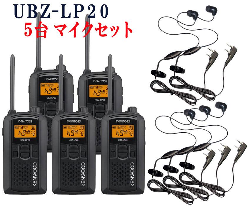 アマチュア無線機, ハンディー機  5 UBZ-LP20 5 HD-13K