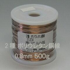 【エナメル線】ポリウレタン銅線 UEW 0.8mm 500g