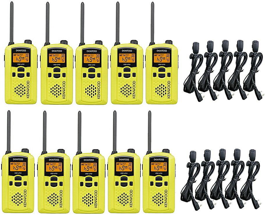 『トランシーバー』 ケンウッド 10台まとめ買い 特定小電力 無線機 インカム 無線 UBZ-LP20 HD-24K2 セット kenwood 業者 イベント 警備 ビジネス アウトドア サバゲ サバゲー イヤホンマイク 長時間 屋外 ボイススクランブル