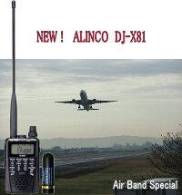 アルインコ広帯域レシーバーDJ-X81エアーバンドスペシャル+ミニアンテナ