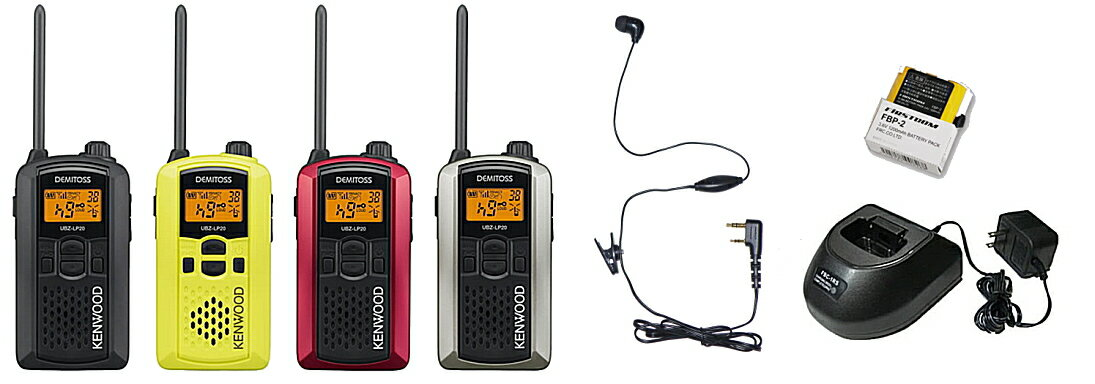 トランシーバー 特定小電力 無線機 インカム注目の商品★ケンウッド UBZ-LP20 + オリジナル カナル型イヤホンマイクHD-13K充電器セット(FBP-2+FBC-1RS)