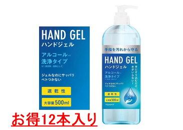 アルコール ハンドジェル 除菌 消毒 洗浄 ウィルス対策 手指 大容量 置き型 500ml 12本セット 5月上旬〜中旬入荷予定