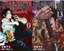 新品 呪術廻戦 全巻 0巻〜13巻セット 全巻 単行本 集英