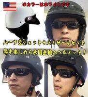 サイバーヘルメット