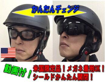 なんとヘルメットバックル付!限定価格! U-72ハーフヘルメット(バイクヘルメット) カーボン 米国CY...
