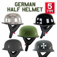 【送料無料!】今だけ大幅値下げ!ついに登場!DOT規格のジャーマン・ハーフヘルメット 全5種類! バイクヘルメット 半ヘル ブラック クローム カーキ つやあり/なし アイアンクロス ハーレーダビッドソン乗り愛用 OUTLAW ヘルメット HELMET ナチヘル 公道 S/M/L/XL/XXL