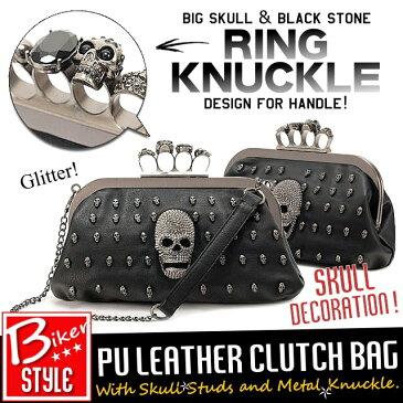 【送料無料!】[Skull Studs Knuckle Ring PU Leather Clutch Bag] スカル・スタッズ・ナックル・リング・PUレザー・クラッチバッグ! ブラック 黒 ハンドバッグ ショルダーバッグ パンク ゴシック チェーン ポーチ キラキラ 骸骨 パーティーシーンにも! 指輪 バイクに!