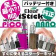 【送料無料!】【バッテリー付きor内蔵タイプ】正規品 話題 極小 電子タバコ!最新型 VAPE!Eleaf(イーリーフ)!iStick Pico・iStick power nano・アイスティック ピコ・パワーナノ・2種類全12色・MOD・爆煙・スターターキット・禁煙・ドリップチップ特典!