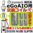 【送料無料!】【同材質5個セット】正規品 Joyetech(ジョイテック) 希少爆煙0.5Ωあり!BFコイル5個セット!eGoAIO(イーゴ エーアイオー)用・AIO標準コイル・Atomizer Head・SS316・CLAPTON・Ni200・eGoAIO_D16・eGoAIO_D22・CUBIS・Cuboid・VAPE・電子タバコ・禁煙
