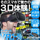 【送料無料!】スマホで超3D体験! VRゴーグル・VR SHINECON・バーチャルリアリティー・ゲームにも! 3.5〜6インチ対応・VR BOX・3D眼鏡・無料特典! Bluetooth ワイヤレス リモコン付! ヘッドバンド付・ピント調節可・スーパークリアレンズ採用・AR・iPhone7対応
