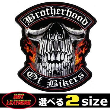 【送料無料!】日本未発売! セール価格! ホットレザー 2サイズ! [Brotherhood of Bikers Patch] ブラザーフッド・オブ・バイカーズ ワッペン! パッチ 米国バイカー専門アパレルブランド ホットレザーから直輸入! ウェアのカスタムに! 布製 アイロン対応 サイズ大