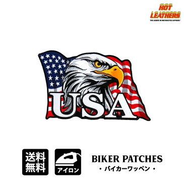 【送料無料!】日本未発売!セール価格!イーグル 鷲 鷹 USA ワッペン ブラック 黒 ホワイト 白サイズ大・背中用 バイクに!