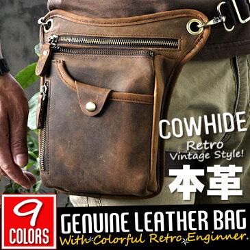 【送料無料!】全9色! [9Colors Vintage Enginner Genuine Leather Leg Bag] 9カラーズ・ビンテージ・エンジニア・ジェニュインレザー・レッグ・バッグ! 本革 牛革 カウハイドレザー バイクに! ウエストバッグ ヒップバッグ ジッパー 驚きのカラバリ9種類!