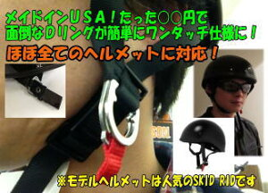 アメリカ ワンタッチヘルメットバックル ワンタッチ クリップ ホルダー プレゼント