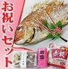 お祝いセット祝い鯛料理