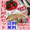 お食い初め鯛セット送料無料(祝い鯛400g料理歯固め石プレゼント)