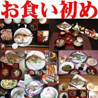 お食い初め鯛セット(祝い鯛400g料理歯固め石プレゼント)