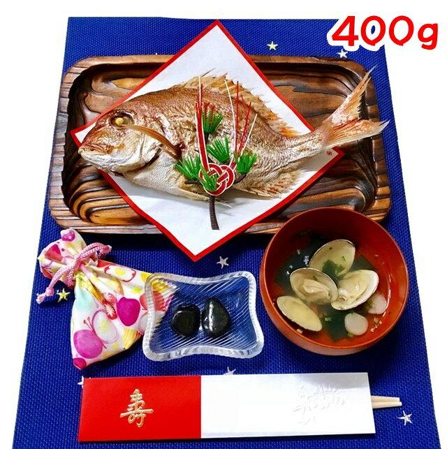 お食い初め 鯛 はまぐり 歯固め石 セット 400g 敷紙 鯛飾り 祝い箸 天然真鯛 焼き鯛 お祝い 料理 蛤 祝鯛 冷蔵