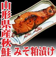 山形県産秋鮭メス味噌粕漬け10切れ(5切れ×2)