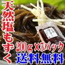 山形県産天然 塩もずく 1kg(200g×5パック)メール便で送料無料 海産物 - 山形 鮮魚と特産品の店長谷川