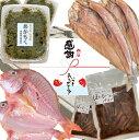 敬老の日 ギフトセット【1】プレゼント アカモク 天然真鯛 真ホッケ ホタルイカ沖漬け 干物 海鮮