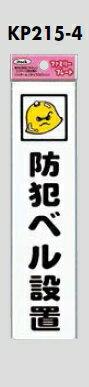 メール便可 ポリプロピレン製サインプレート 「防犯ベル設置」 210×50