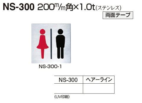 メール便可 ステンレス製サインプレート 男性と女性 200×200