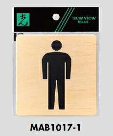 メール便可 ABS樹脂製サインプレート 男性 100×100