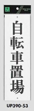 メール便可 アクリル製サインプレート 「自転車置場」 300×90