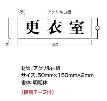 メール便可 アクリル製サインプレート 「診察室」 50×150