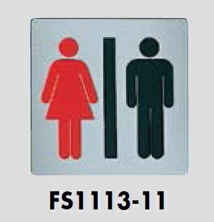 メール便可 ステンレス製サインプレート 男性と女性 110×110